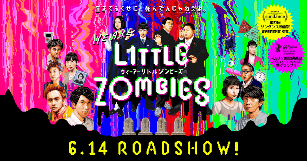 映画『WE ARE LITTLE ZOMBIES』